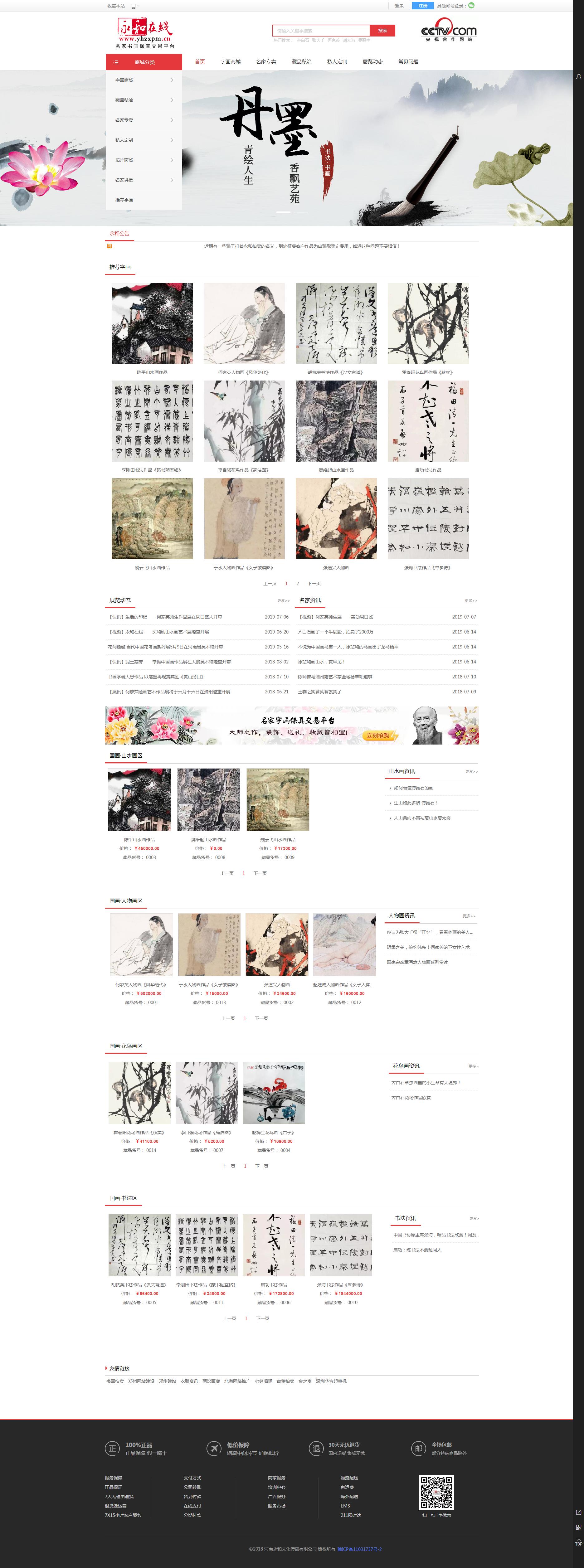 字画商城_名家字画_国画字画商城_书画拍卖_中国国画书画网_永和在线.png