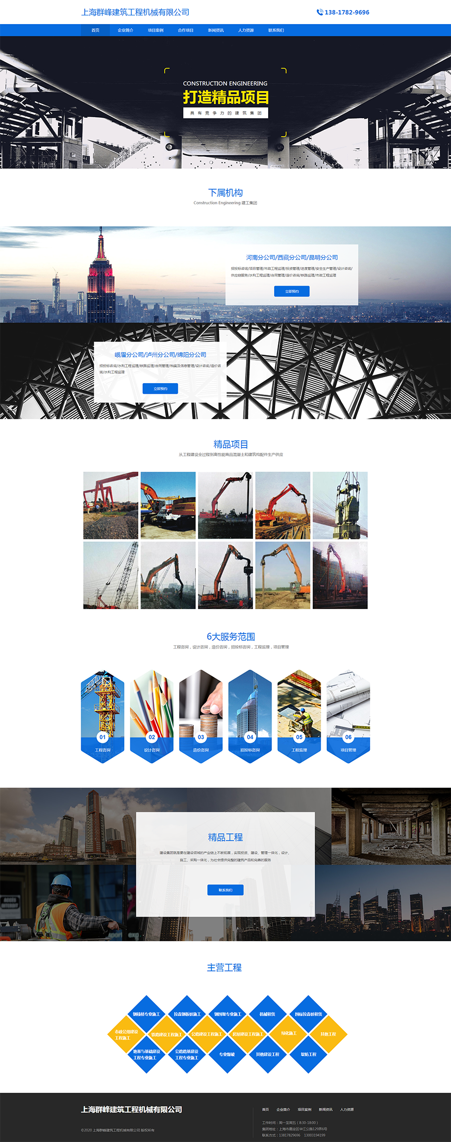 上海群峰建筑工程机械有限公司.png